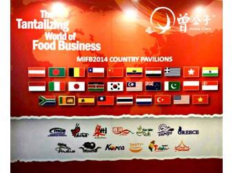 第15届 MIFB 国际饮食展