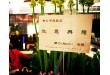 台湾曾公子燕窝开幕酒会
