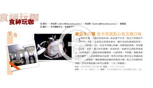 食尚玩家周刊推介下午茶套餐!